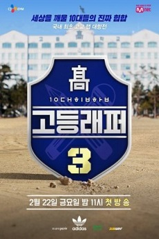 FastDrama High School Rapper: Season 3 - 고등래퍼3