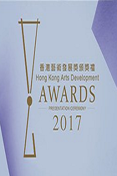 IcDrama Hong Kong Arts Development Awards 2017 - 2017香港藝術發展獎頒獎禮