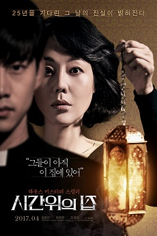 FastDrama House of the Disappeared - 시간위의 집