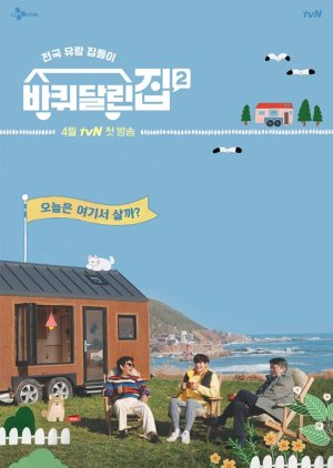 FDrama House on Wheels 2 - 바퀴달린집2