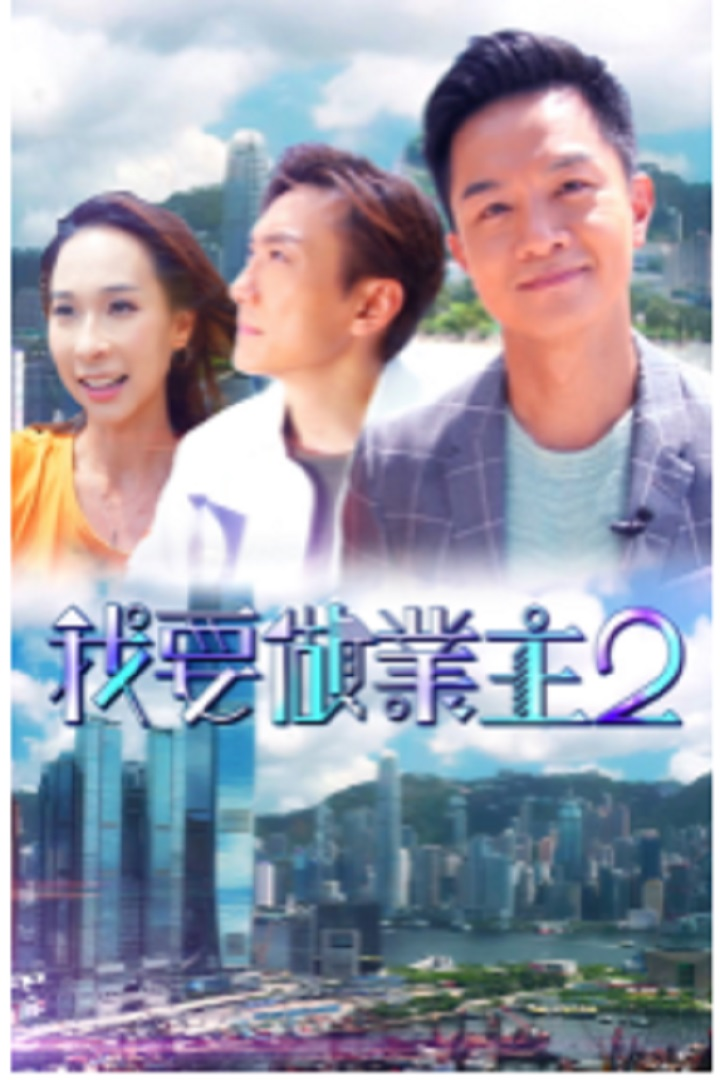 How To Buy A House (Sr.2) - 我要做業主2