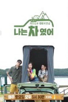 FDrama I Was A Car -  나는 차였어