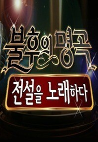 FastDrama Immortal Songs 2