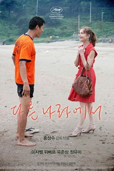 FDrama In Another Country (2012) - 다른 나라에서