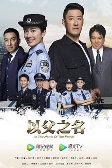 FDrama In the Name of the Father (2020) - 以父之名