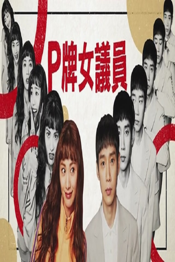 Into the Ring (Cantonese) - P牌女議員 dramaup