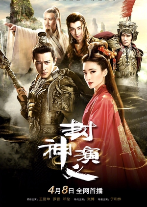 FastDrama Investiture of the Gods - 封神