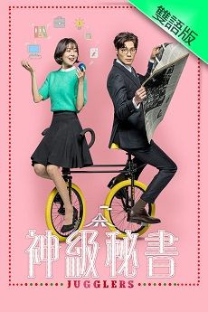 Jugglers (Cantonese) - 神級秘書 hkdrama