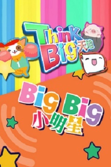 IcDrama Kids, Think Big - Think Big 大明星