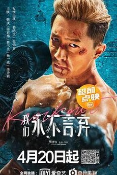 FDrama Knock Out - 我们永不言弃