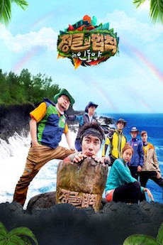 FDrama Law of the Jungle - 정글의 법칙