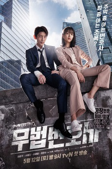 Lawless Lawyer (Cantonese) - 武法律師 (雙語版)