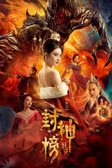 FDrama League of Gods: Alluring Woman -  封神榜·妖灭