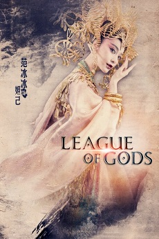 IcDrama League of Gods (Cantonese) - 封神传奇