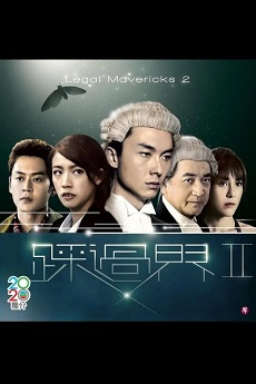 Legal Mavericks 2 (TVB Version) - 踩過界II hkdrama