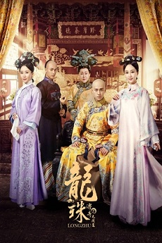 FastDrama Legend of the Dragon Pearl: The Indistinguishable Road - 龙珠传奇之无间道