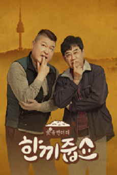 FastDrama Let's Eat Dinner Together - 한끼줍쇼