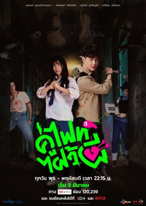 FDrama Let's Fight Ghost - Let's Fight Ghost คู่ไฟท์ไฝว้ผี