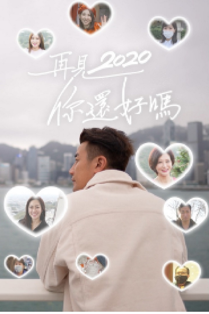 Life On The COVID Map (Sr.2) - 再見2020 你還好嗎