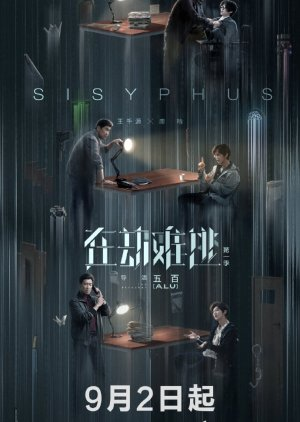 FastDrama Light on Series: Sisyphus - 在劫难逃
