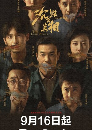 FastDrama Light on Series: The Long Night - 沉默的真相