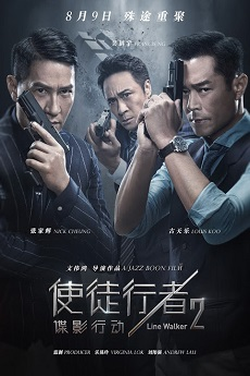 AzDrama Line Walker 2: Invisible Spy - 使徒行者2:諜影行動