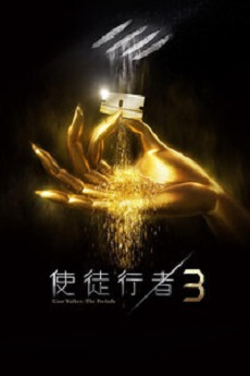 Line Walker 3 (TVB Version) - 使徒行者3 hkdrama