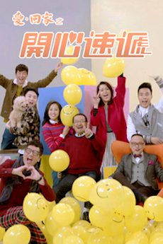 Come Home Love: Lo And Behold - 愛.回家之開心速遞 tvbdrama