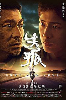 Lost and Love - 失孤