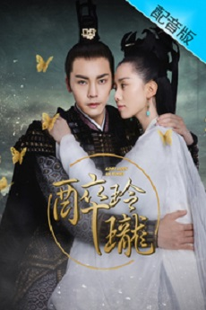 IcDrama Lost Love in Times (Cantonese) - 醉玲瓏