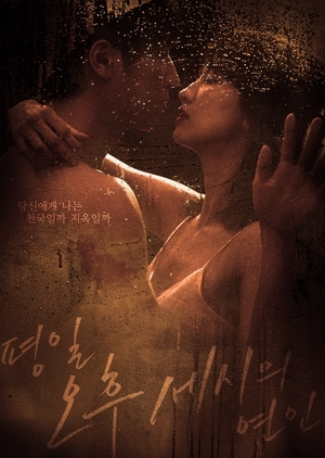 FastDrama Love Affairs in the Afternoon - 평일 오후 세시의 연인