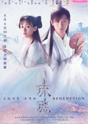 Love and Redemption - 琉璃 soompi