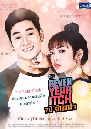 Love Books Love Series: The Seven Year Itch 7 - Love Books Love Series เรื่อง The Seven Year Itch 7 ปี รักโดนใจ myasiantv