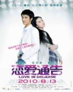FDrama Love in Disguise