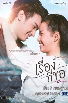 FastDrama Love Songs Love Series To Be Continued: Rueng Tee Koh