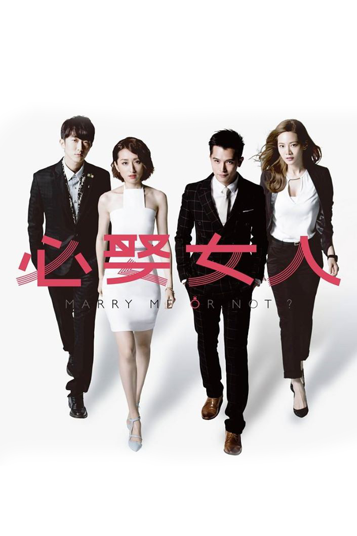 FastDrama Marry Me, or Not? - 必娶女人