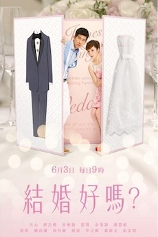 IcDrama Marry or Not (Cantonese) - 結婚好嗎