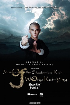 Master Of The Shadowless Kick: Wong Kei-Ying (Cantonese) - 擎天无影脚黄麒英