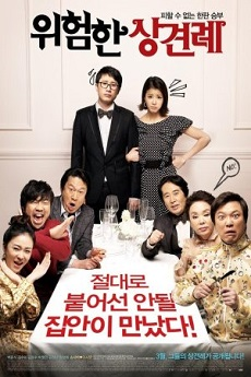 FastDrama Meet the In-Laws - 위험한 상견례