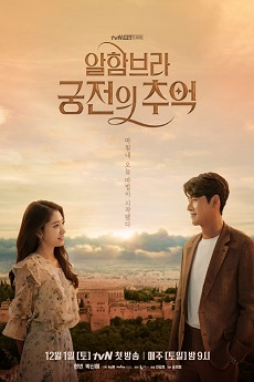 FastDrama Memories of the Alhambra - 알함브라 궁전의 추억