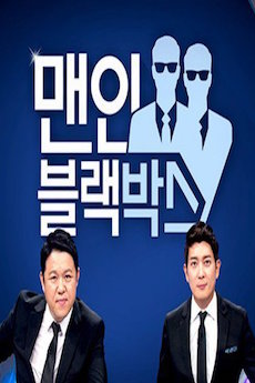 FastDrama Men in Black Box - 맨 인 블랙박스