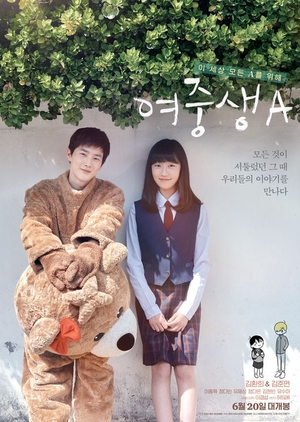 FastDrama Middle School Girl A - 여중생A