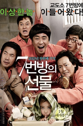 FastDrama Miracle in Cell No. 7 - 7번방의 선물