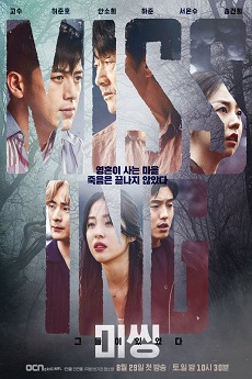 FastDrama Missing: The Other Side - 미씽: 그들이 있었다