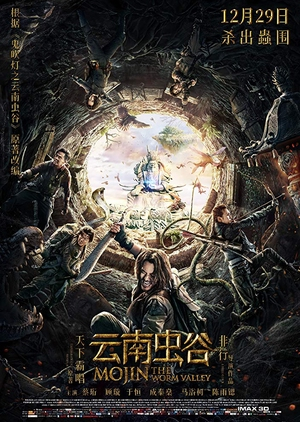 FastDrama Mojin: The Worm Valley - 云南虫谷