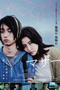 FDrama MOTHER (Movie) - MOTHER マザー