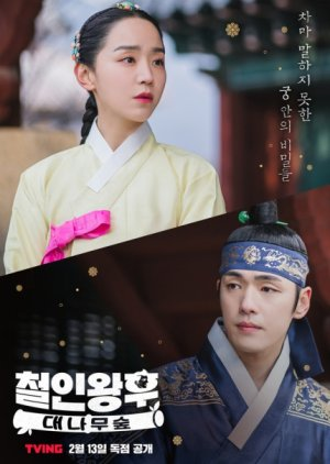 FastDrama Mr. Queen: The Bamboo Forest - 철인왕후: 대나무숲