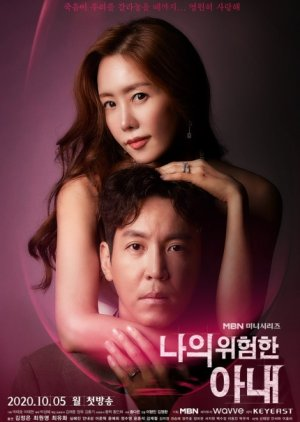 FastDrama My Dangerous Wife - 나의 위험한 아내