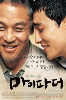 FDrama My Father - 마이 파더