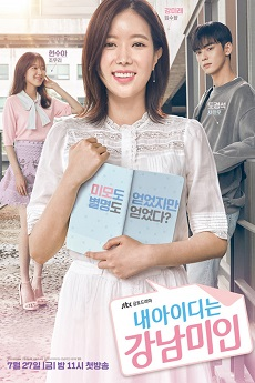 AzDrama My ID Is Gangnam Beauty (Cantonese) - 我的ID是江南美人